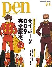 表紙: Pen (ペン) 2012年 9/1号 [雑誌] | Pen編集部