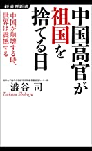 表紙: 中国高官が祖国を捨てる日 | 渋谷司