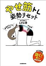 表紙: やせ筋トレ 姿勢リセット【電子特典付き】 | 坂井 建雄