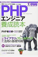 PHPエンジニア養成読本 〔現場で役立つイマドキ開発ノウハウ満載! 〕 (Software Design plus) 大型本