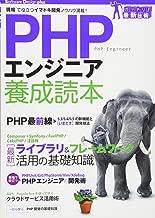 PHPエンジニア養成読本 〔現場で役立つイマドキ開発ノウハウ満載! 〕 (Software Design plus)