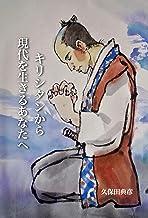 キリシタンから 現代を生きるあなたへ (Piyo ePub Books)