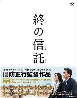 終の信託【Blu-ray】(特典DVD付2枚組)