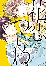表紙: 花恋つらね(5)【電子限定おまけ付き】 (ディアプラス・コミックス) | 夏目イサク