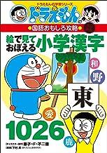 改訂新版 ドラえもんの国語おもしろ攻略 絵で見ておぼえる小学漢字1026
