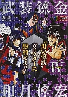 """武装錬金 4 """"黒い核鉄""""ヴィクターに勝利せよ! (SHUEISHA JUMP REMIX)"""