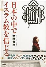 表紙: 日本の中でイスラム教を信じる (文春e-book) | 佐藤兼永