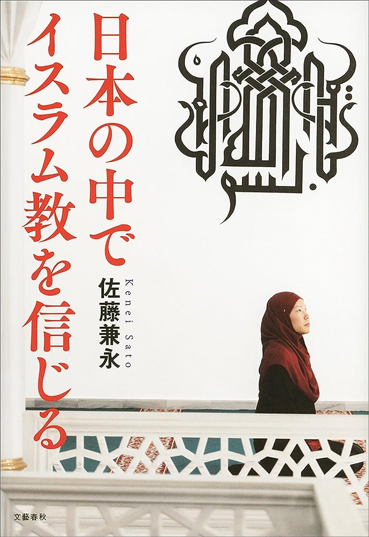 情報間違いなく講義日本の中でイスラム教を信じる (文春e-book)