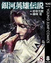 表紙: 銀河英雄伝説 8 (ヤングジャンプコミックスDIGITAL) | 藤崎竜