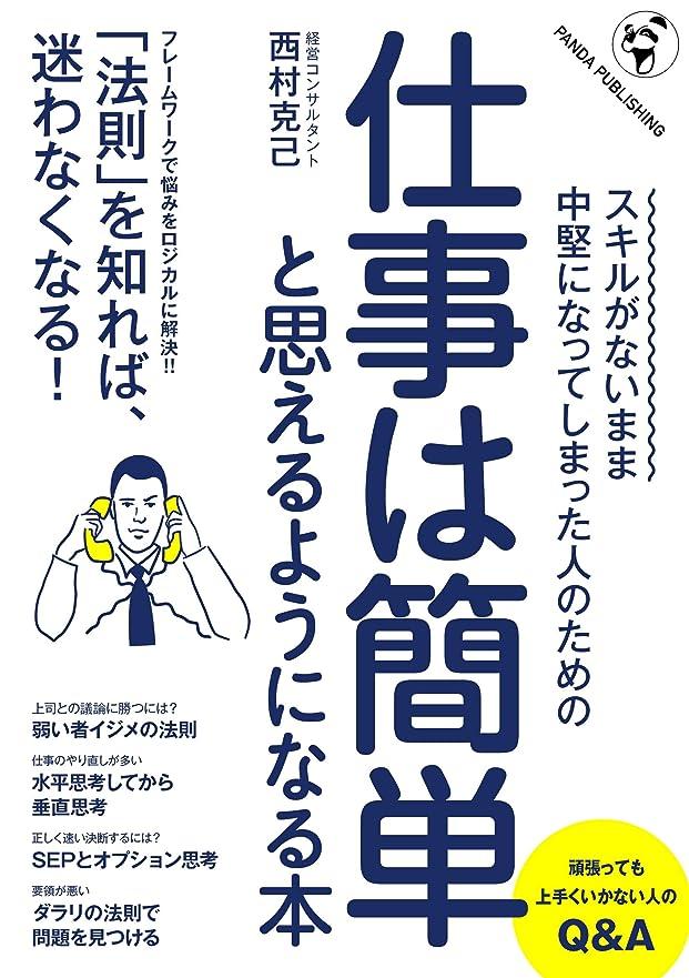 カビオークランド厚くするスキルがないまま中堅になってしまった人のための 仕事は簡単と思えるようになる本 (Panda Publishing)