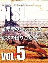 NETSHOPPINGLIFEVOL5: RUSUJIPETENOKYUSUINOKOMARIGOTOHEN (TSUBUREYASHUPPAN) (Japanese Edition)