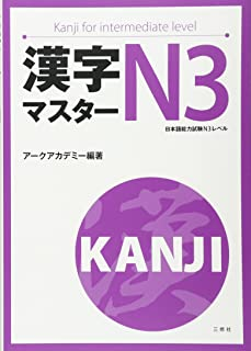 Kanji Master N3 [ Kanji For Intermediate Level ] - Japanese Writing Study Book