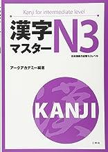 漢字マスターN3