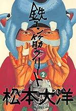 表紙: 鉄コン筋クリート(2) (ビッグコミックス) | 松本大洋