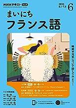 表紙: NHKラジオ まいにちフランス語 2020年 6月号 [雑誌] (NHKテキスト) | NHK出版 日本放送協会