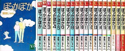 ぽっかぽか コミック 全19巻完結セット (YOUコミックス)