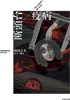 断頭台/疫病 (竹書房文庫)