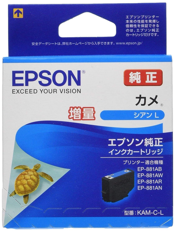 EPSON 純正インクカートリッジ KAM-C-L シアン 増量タイプ(目印:カメ)