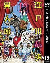表紙: 江戸川乱歩異人館 12 (ヤングジャンプコミックスDIGITAL) | 山口譲司