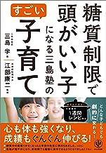 表紙: 糖質制限で頭がいい子になる三島塾のすごい子育て | 江部康二
