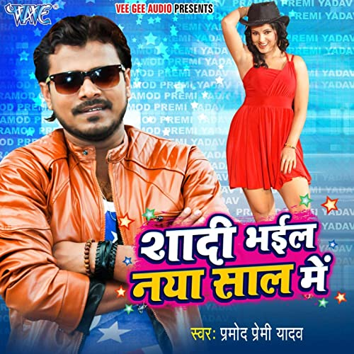 Shadi Bhail Naya Saal Me by Pramod Premi Yadav on Amazon Music