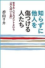 表紙: 知らずに他人を傷つける人たち ~モラル・ハラスメントという「大人のいじめ」~ (ワニ文庫) | 香山リカ