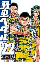 表紙: 弱虫ペダル 22 (少年チャンピオン・コミックス) | 渡辺航