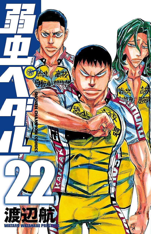 倫理細分化する硬さ弱虫ペダル 22 (少年チャンピオン?コミックス)