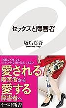 表紙: セックスと障害者 (イースト新書) | 坂爪真吾