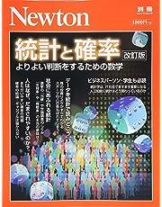 Newton別冊『統計と確率 改訂版』 (ニュートン別冊)