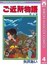 表紙: ご近所物語 4 (りぼんマスコットコミックスDIGITAL)   矢沢あい