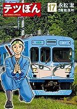表紙: テツぼん(17) (ビッグコミックススペシャル) | 高橋遠州