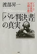 『パル判決書』の真実 いまこそ東京裁判史観を断つ