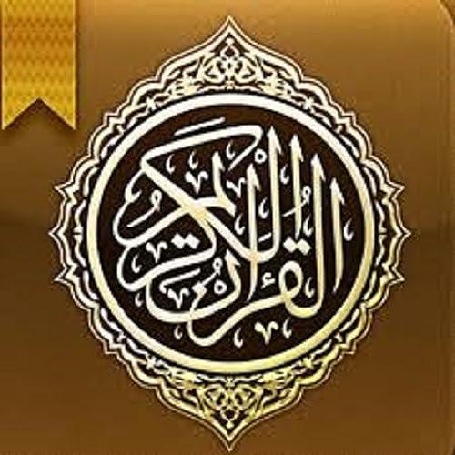 AL Quran Al Karim - القران الكريم