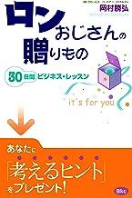 表紙: ロンおじさんの贈りもの   岡村勝弘