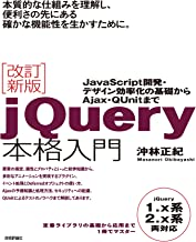 表紙: 改訂新版jQuery本格入門 | 沖林正紀
