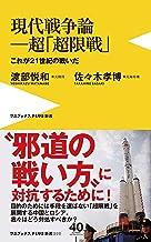 表紙: 現代戦争論―超「超限戦」- これが21世紀の戦いだ - (ワニブックスPLUS新書) | 佐々木 孝博