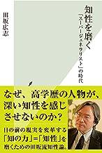 表紙: 知性を磨く~「スーパージェネラリスト」の時代~ (光文社新書) | 田坂 広志