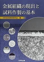 金属組織の現出と試料作製の基本