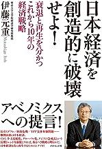 表紙: 日本経済を創造的に破壊せよ!   伊藤 元重