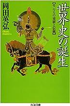 表紙: 世界史の誕生 ――モンゴルの発展と伝統 (ちくま文庫)   岡田英弘