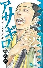 アサギロ~浅葱狼~(23) (ゲッサン少年サンデーコミックス)