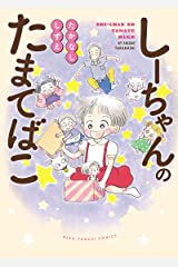 しーちゃんのたまてばこ (ねこぱんちコミックス) Kindle版