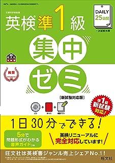【CD付】DAILY25日間 英検準1級集中ゼミ 新試験対応版 (旺文社英検書)