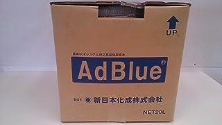 アドブルー(Ad Blue) 高品位尿素水 尿素SCRシステム専用 B.I.B 20L
