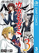 表紙: カガミガミ 3 (ジャンプコミックスDIGITAL) | 岩代俊明
