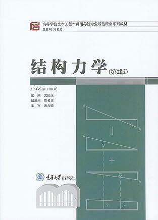 结构力学(第2版) (高等学校土木工程本科指导性专业规范配套系列教材)