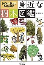 表紙: 子どもに教えてあげられる身近な樹木図鑑 (ビジュアルだいわ文庫)   岩槻秀明