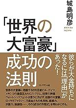 表紙: 「世界の大富豪」成功の法則   城島 明彦