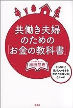 表紙: 共働き夫婦のための「お金の教科書」 やらないと絶対ソンをする「貯め方」「使い方」のルール (講談社の実用BOOK)   深田晶恵